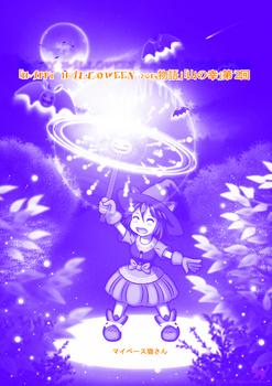 「HAPPY HALLOWEEN 2013物語」「山の幸」第2回-01